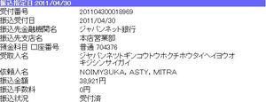 Furikomi110430